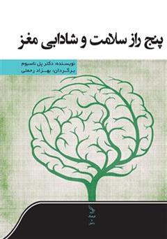 دانلود کتاب پنج راز سلامت و شادابی مغز