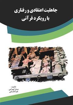 دانلود کتاب جاهلیت اعتقادی و رفتاری با رویکرد قرآنی