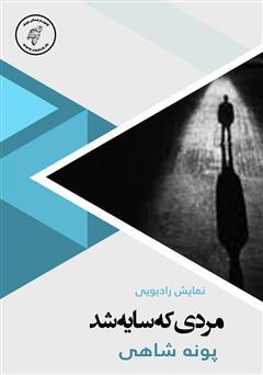 دانلود کتاب صوتی مردی که سایه شد