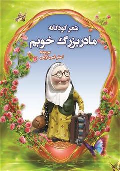 دانلود کتاب مادربزرگ خوبم