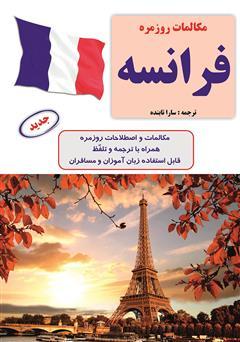 دانلود کتاب مکالمات روزمره فرانسه