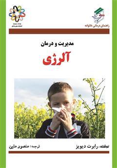دانلود کتاب مدیریت و درمان آلرژی