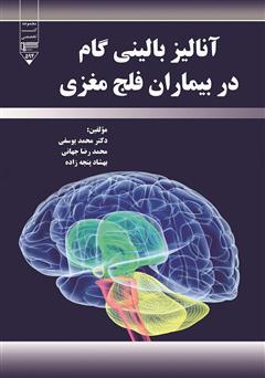 دانلود کتاب آنالیز بالینی گام در بیماران فلج مغزی