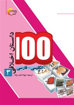 دانلود کتاب ۱۰۰ داستان اخلاقی (جلد سوم)