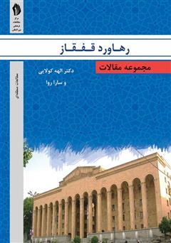 دانلود کتاب رهاورد قفقاز