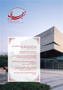 دانلود فصلنامه علمی - تخصصی معماری سبز - شماره 20