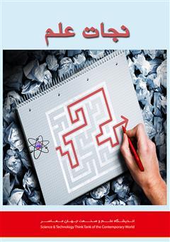 دانلود کتاب نجات علم: چگونه به نسل تازهای از علم آموزان، انگیزه و اشتیاق دهیم؟