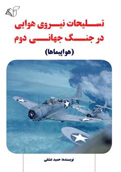دانلود کتاب تسلیحات نیروی هوایی در جنگ جهانی دوم (هواپیماها)