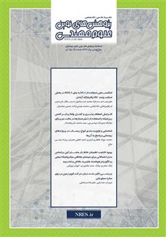 دانلود فصلنامه پژوهشهای نوین علوم مهندسی - شماره 24 - جلد دوم