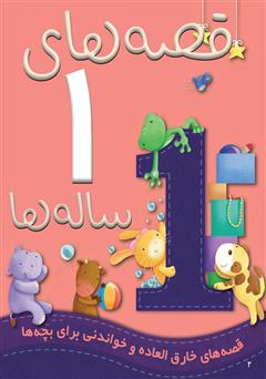 دانلود کتاب قصههای 1 سالهها