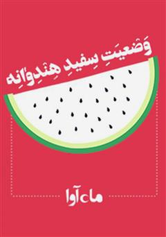 دانلود کتاب صوتی وضعیت سفید هندوانه