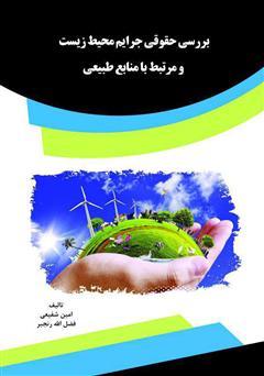 دانلود کتاب بررسی حقوقی جرایم محیط زیست و مرتبط با منابع طبیعی