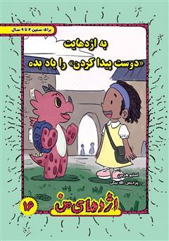 دانلود کتاب به اژدهایت دوست پیدا کردن را یاد بده