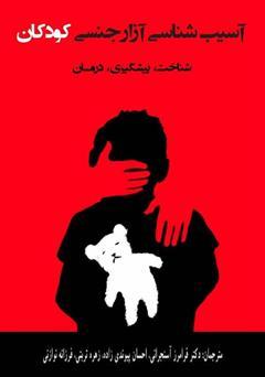 دانلود کتاب آسیبشناسی آزار جنسی کودکان: شناخت، پیشگیری و درمان