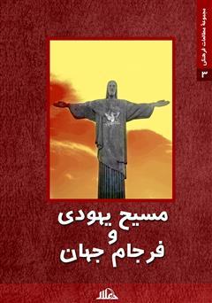 دانلود کتاب مسیح یهودی و فرجام جهان (مسیحیت سیاسی و اصولگرا در آمریکا)