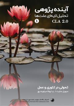 دانلود کتاب آینده پژوهی تحلیل لایهای علتها CLA 2.0- جلد اول
