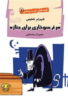 دانلود کتاب مرغ سوخاری برای جنازه - قصههای غرب وحشی