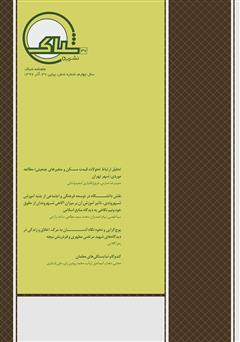 دانلود نشریه علمی تخصصی شباک - شماره 37