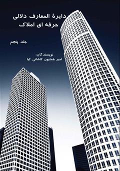 دانلود کتاب دایرهالمعارف دلالی حرفهای املاک - جلد پنجم