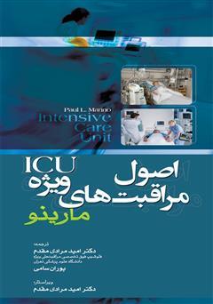 دانلود کتاب اصول مراقبتهای ویژه ICU