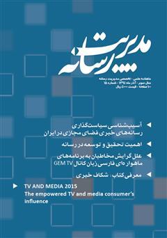 دانلود ماهنامه مدیریت رسانه - شماره 15
