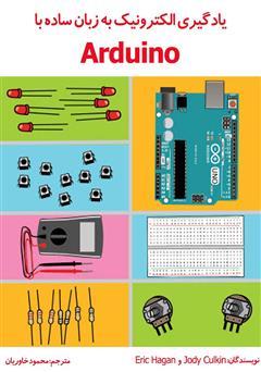 دانلود کتاب یادگیری الکترونیک به زبان ساده با Arduino
