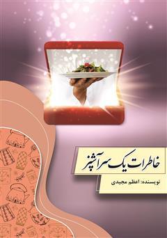 دانلود کتاب خاطرات یک سرآشپز
