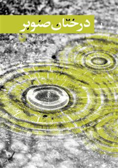 دانلود کتاب درختان صنوبر
