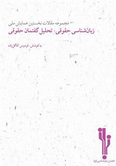 دانلود کتاب مجموعه مقالات نخستین همایش ملی زبانشناسی حقوقی: تحلیل گفتمان حقوقی