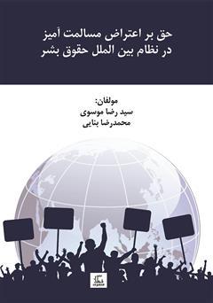 دانلود کتاب حق بر اعتراض مسالمت آمیز در نظام بین الملل حقوق بشر