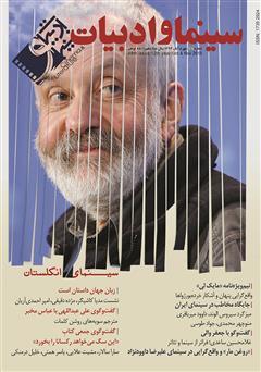 دانلود مجله سینما و ادبیات - شماره 48