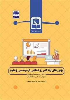 دانلود کتاب روشهای ارائه کتبی و شفاهی در مهندسی و علوم