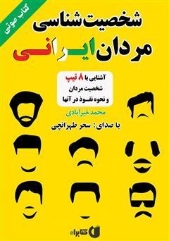 دانلود کتاب صوتی شخصیتشناسی مردان ایرانی