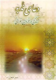 دانلود کتاب دعای ندبه، زندگی در فردایی نورانی