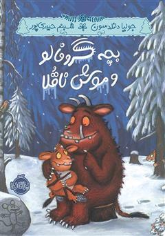 دانلود کتاب بچه گروفالو و موش ناقلا