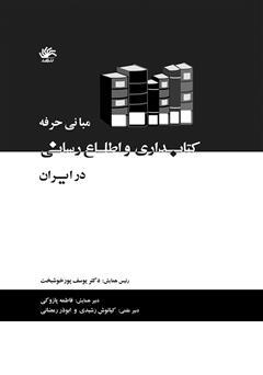 دانلود کتاب مبانی حرفه کتابداری و اطلاعرسانی در ایران