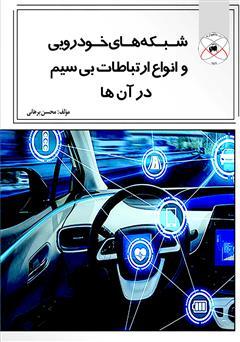 دانلود کتاب شبکههای خودرویی و انواع ارتباطات بیسیم در آنها
