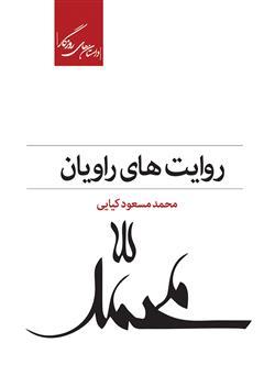 دانلود کتاب روایتهای راویان: سه روایت از زندگی پیامبر صلح و دوستی حضرت محمد (ص)
