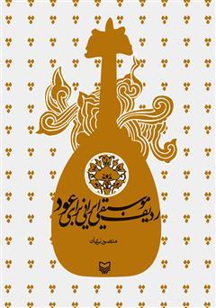 دانلود کتاب ردیف موسیقی ایرانی برای عود