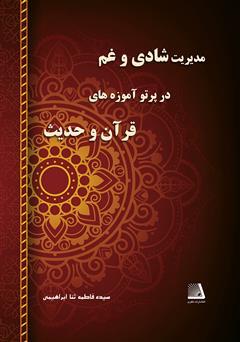 دانلود کتاب مدیریت شادی و غم در پرتو آموزههای قرآن و حدیث