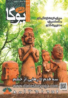 دانلود ماهنامه دانش یوگا شماره 104