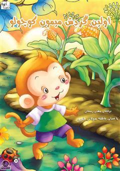 دانلود کتاب صوتی اولین گردش میمون کوچولو