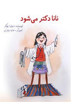 دانلود کتاب نانا دکتر میشود