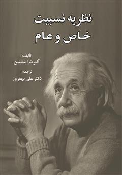 دانلود کتاب نظریه نسبیت خاص و عام