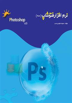 دانلود کتاب نرم افزار فتوشاپ پیشرفته CS5 - جلد سوم