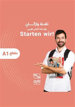 دانلود کتاب صوتی تلفظ واژگان واژه نامه آلمانی فارسی STARTEN WIR مقطع A1