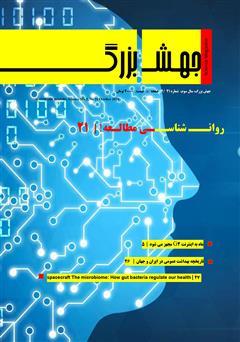 دانلود ماهنامه علمی جهش بزرگ - شماره 21