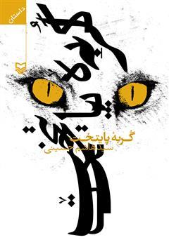 دانلود کتاب گربه پایتخت