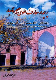 دانلود کتاب پرچمدار معارف علوی در عصر قاجار