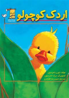 دانلود کتاب اردک کوچولو